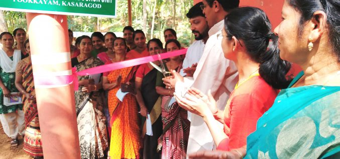 Inauguration of Organic Formulation Production Unit- Pookayam