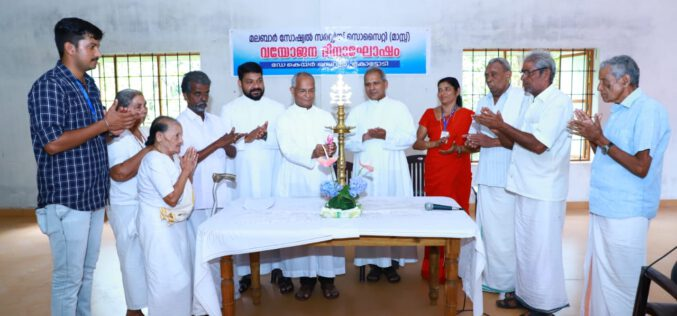 CELEBRATION OF INTERNATIONAL DAY FOR ELDERLY